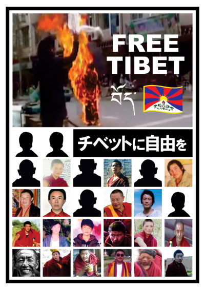 チベットに自由を 焼身抗議を行った26人