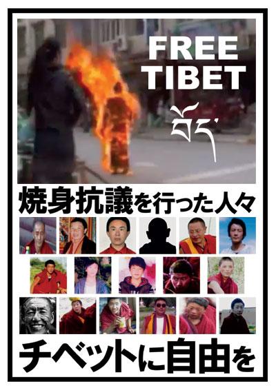 チベットに自由を 焼身抗議を行った人々