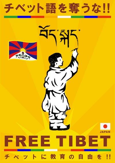 チベット語を奪うな!!チベットに教育の自由を!!FREE TIBET