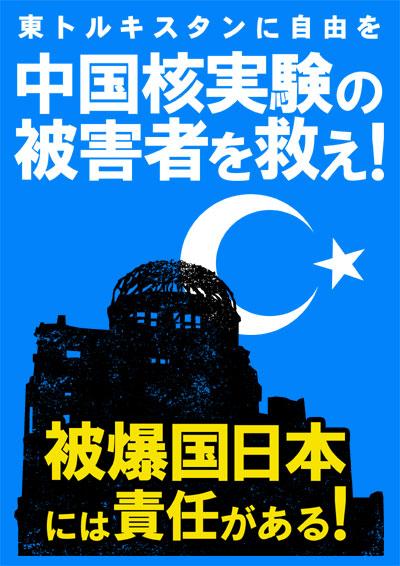 東トルキスタンに自由を 中国核実験の被害者を救え!被爆国日本には責任がある!