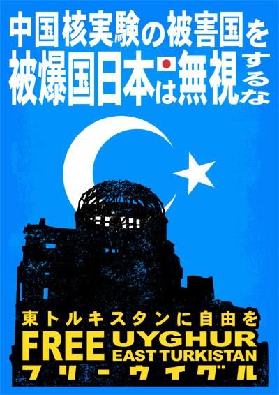 原爆ドーム。中国核実験の被害国を被爆国日本は無視するな。東トルキスタンに自由を。フリーウイグル。FREE UYGHUR FREE EAST TURKISTAN.