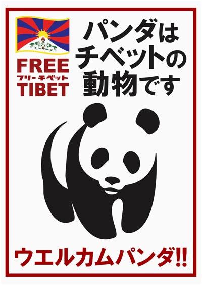 パンダはチベットの動物です!フリーチベット!FREE TIBET!!