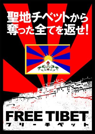 聖地チベットから奪った全てを返せ!