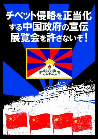 チベット侵略を正当化する中国政府の宣伝展覧会を許さないぞ!