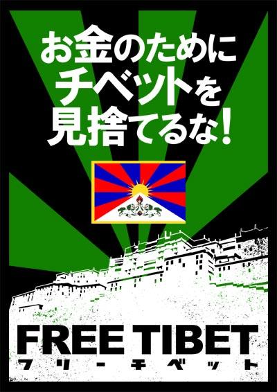 お金のためにチベットを見捨てるな!