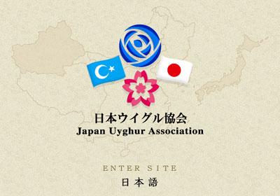 日本ウイグル協会、公式サイト