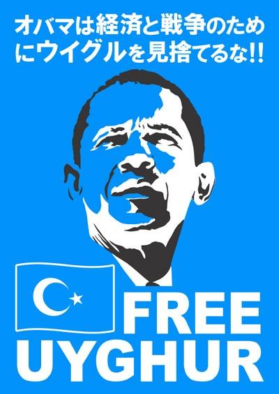 オバマは経済と戦争のためにウイグルを見捨てるな!FREE UYGHUR