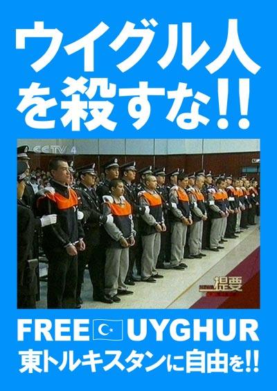 ウイグル人を殺すな!FREE UYGHUR 東トルキスタンに自由を!