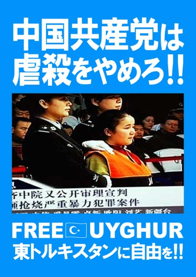 中国共産党は虐殺をやめろ!FREE UYGHUR 東トルキスタンに自由を!