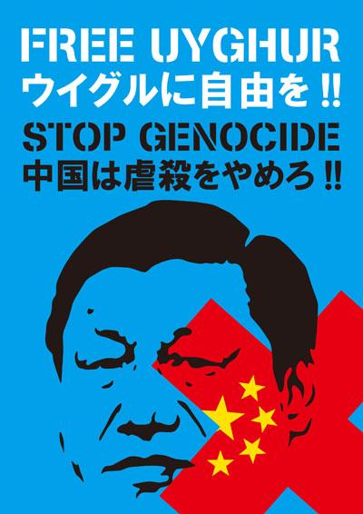 習近平 ウイグルに自由を!中国は虐殺をやめろ!