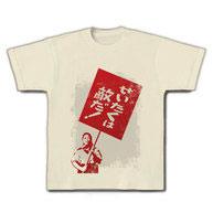 贅沢は敵だ!Tシャツ - ClubT